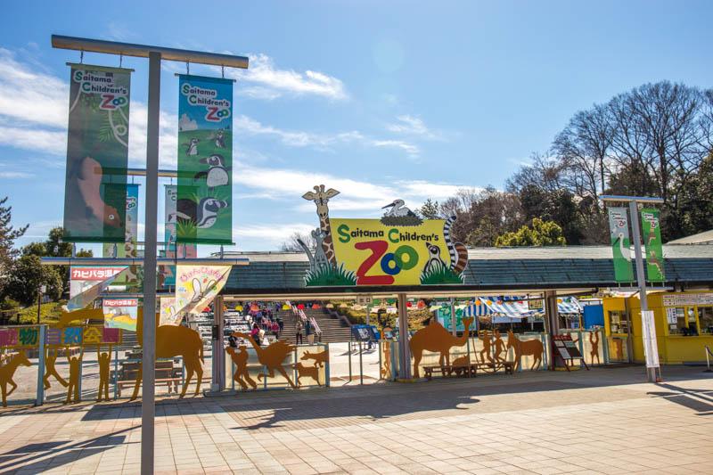 埼玉県こども動物自然公園の入園口(正門)