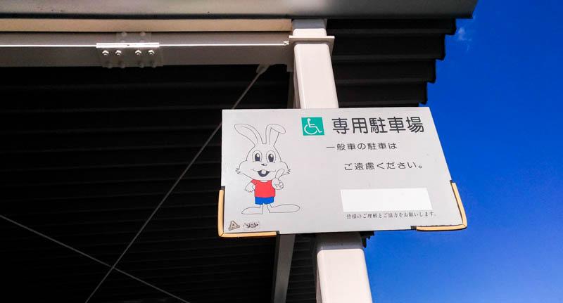 ー白テープの下には(きっと)「日本道路公団の文字」が埋められているー