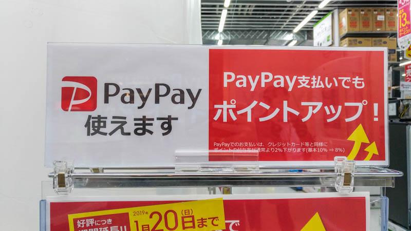 ビックカメラのポイント付与率 paypay支払いはクレジットカードと同じ8%