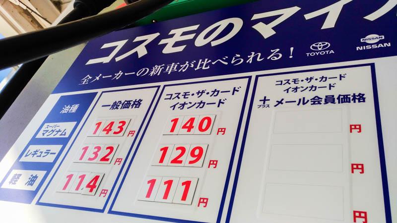 ガソリン価格表(2019年1月2日時点) コスモ石油 セルフ&カーケア吉見
