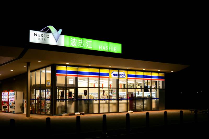 北関東道 波志江PA(はしえぱーきんぐえりあ)