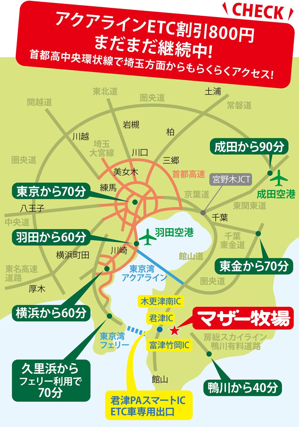 マザー牧場 アクセス 広域地図
