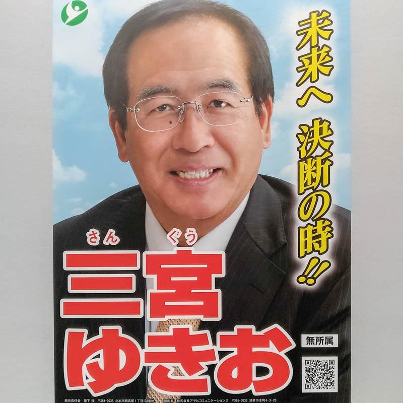 三宮ゆきお 【北本市長選挙/候補者】
