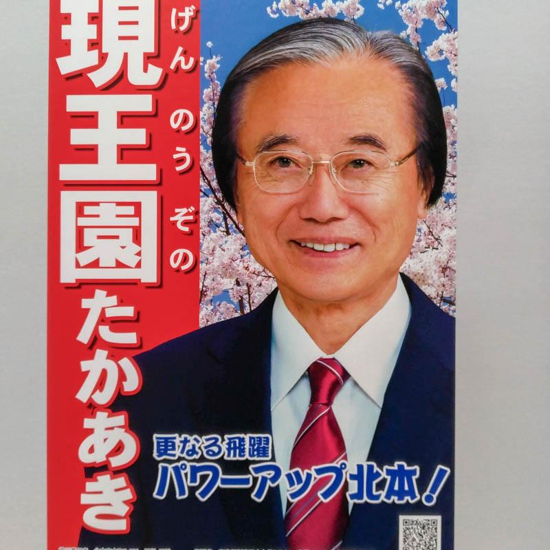 現王園たかあき 【北本市長選挙/候補者】