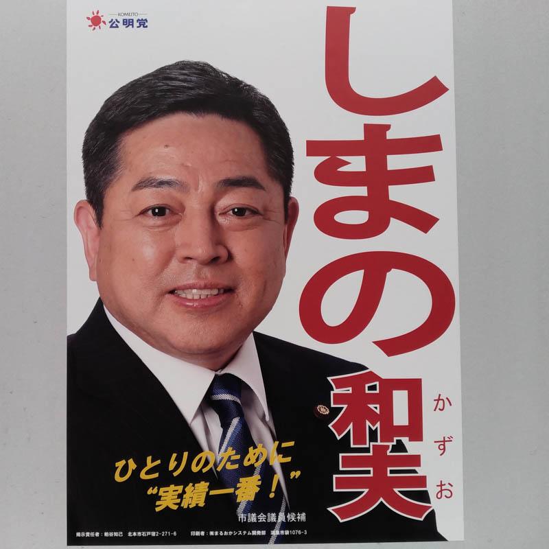 しまの和夫 【北本市議会議員一般選挙/候補者】