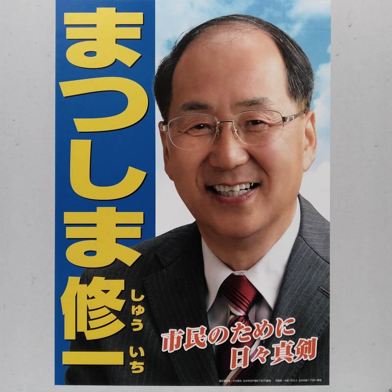 まつしま修一 【北本市議会議員一般選挙/候補者】