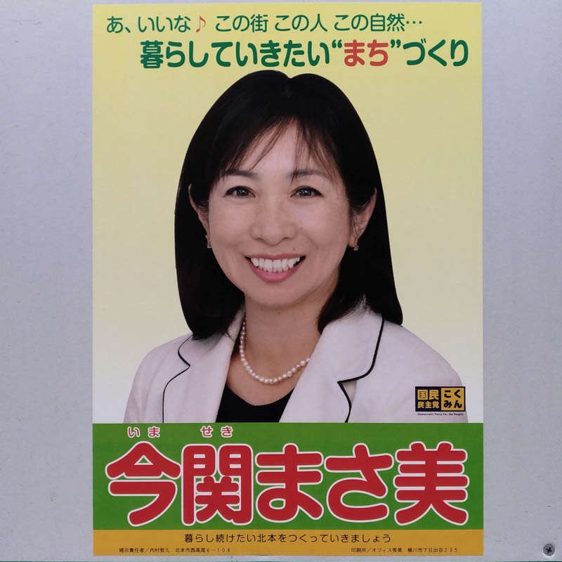 今関まさ美 【北本市議会議員一般選挙/候補者】