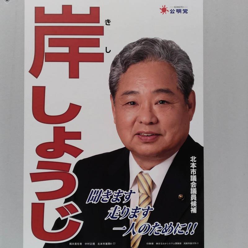 岸しょうじ 【北本市議会議員一般選挙/候補者】