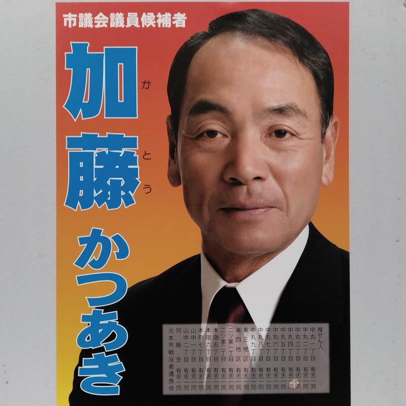 加藤かつあき 【北本市議会議員一般選挙/候補者】