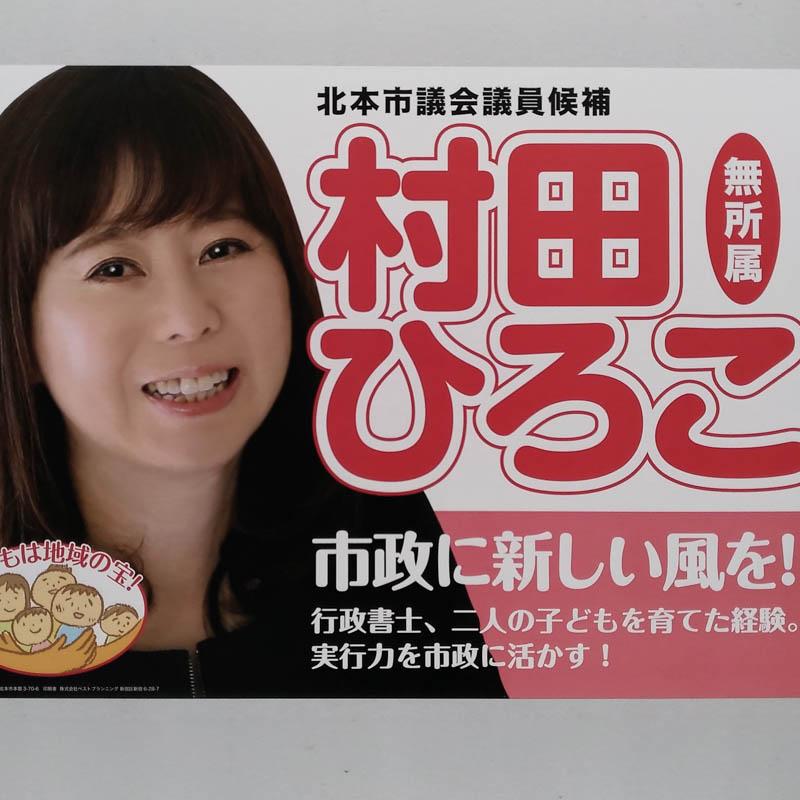 村田ひろこ 【北本市議会議員一般選挙/候補者】