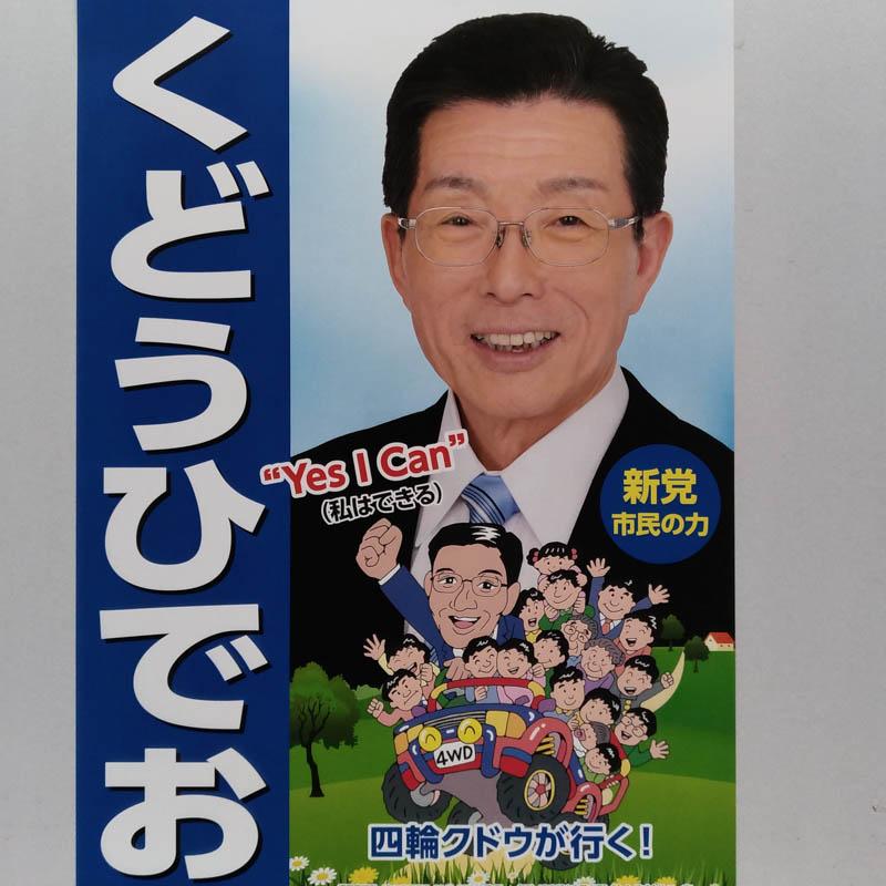 くどうひでお 【北本市議会議員一般選挙/候補者】