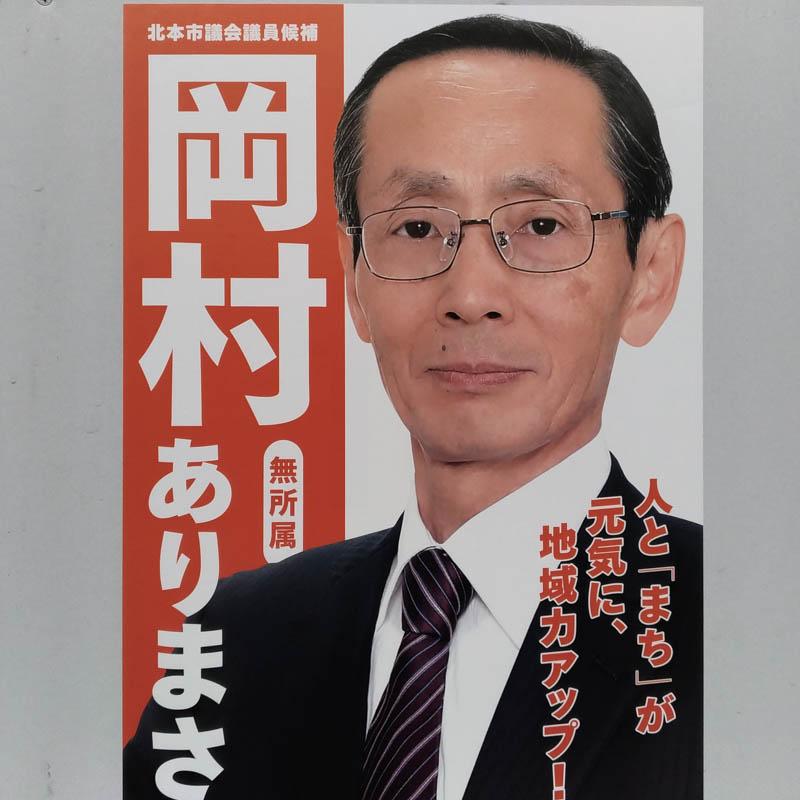 岡村ありまさ 【北本市議会議員一般選挙/候補者】