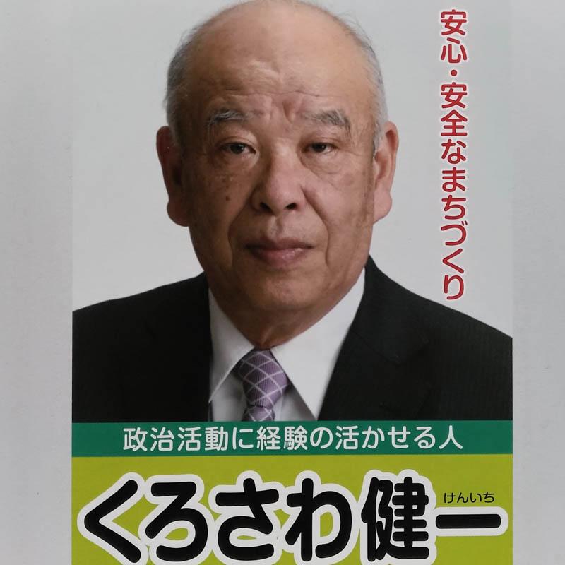 くろさわ健一 【北本市議会議員一般選挙/候補者】