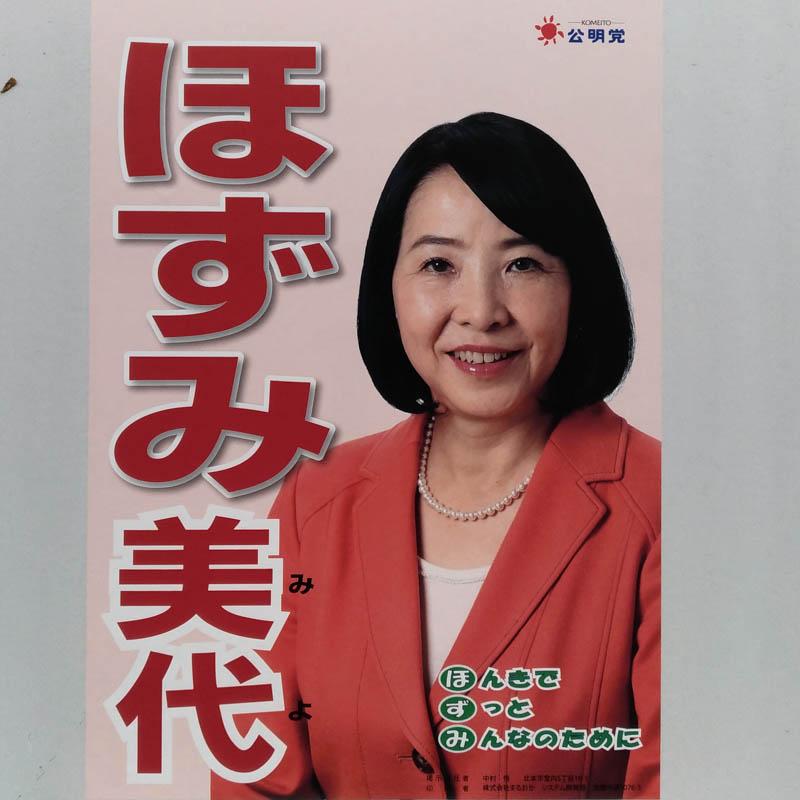 ほずみ美代 【北本市議会議員一般選挙/候補者】