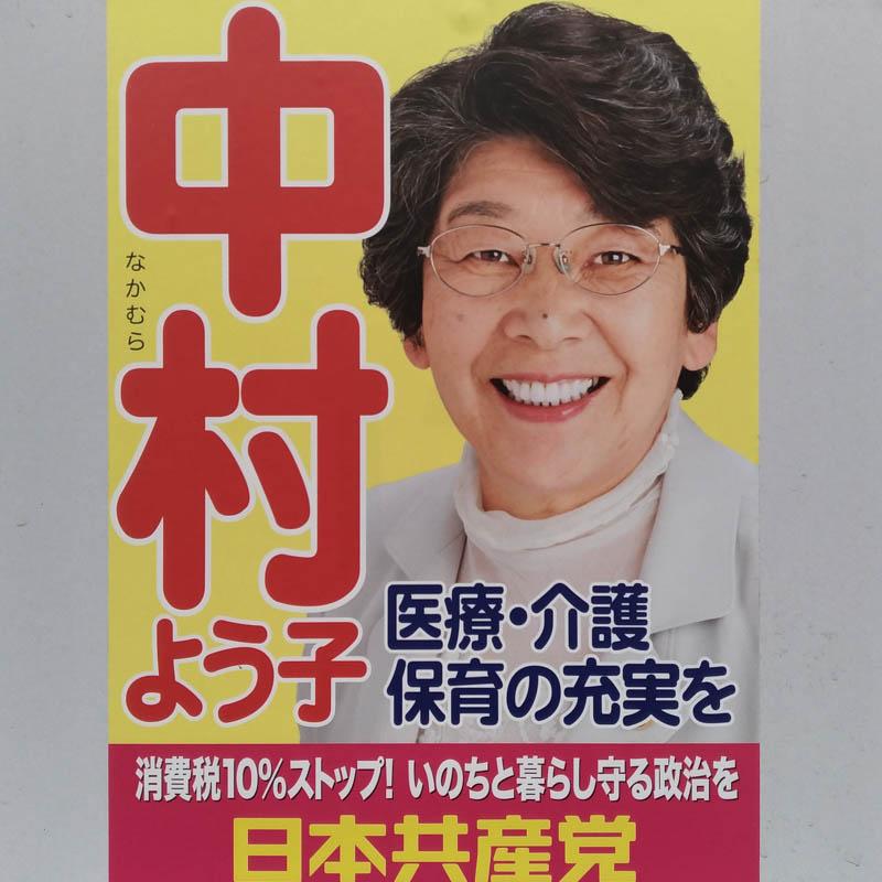 中村よう子 【北本市議会議員一般選挙/候補者】