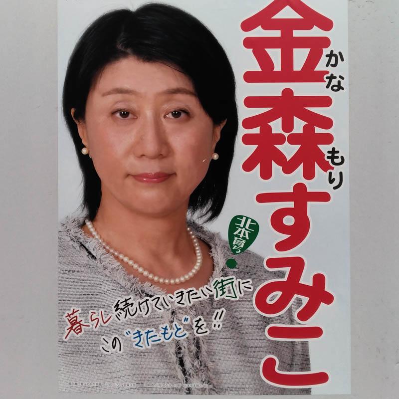 金森すみこ 【北本市議会議員一般選挙/候補者】