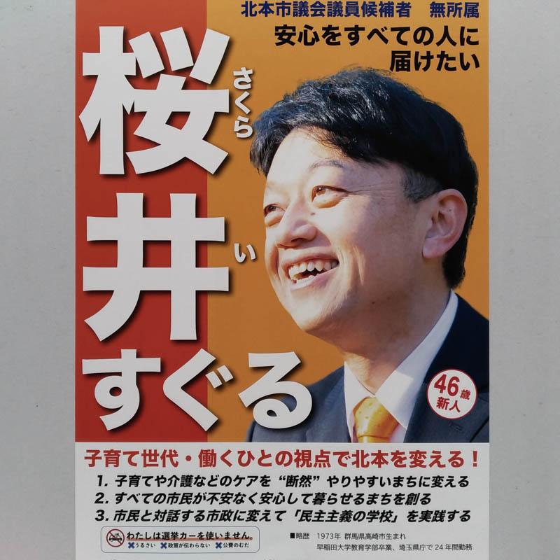 桜井すぐる 【北本市議会議員一般選挙/候補者】