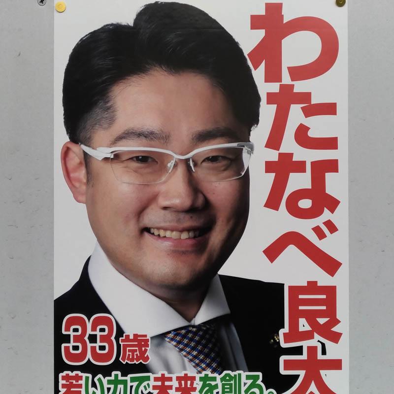 わたなべ良太 【北本市議会議員一般選挙/候補者】