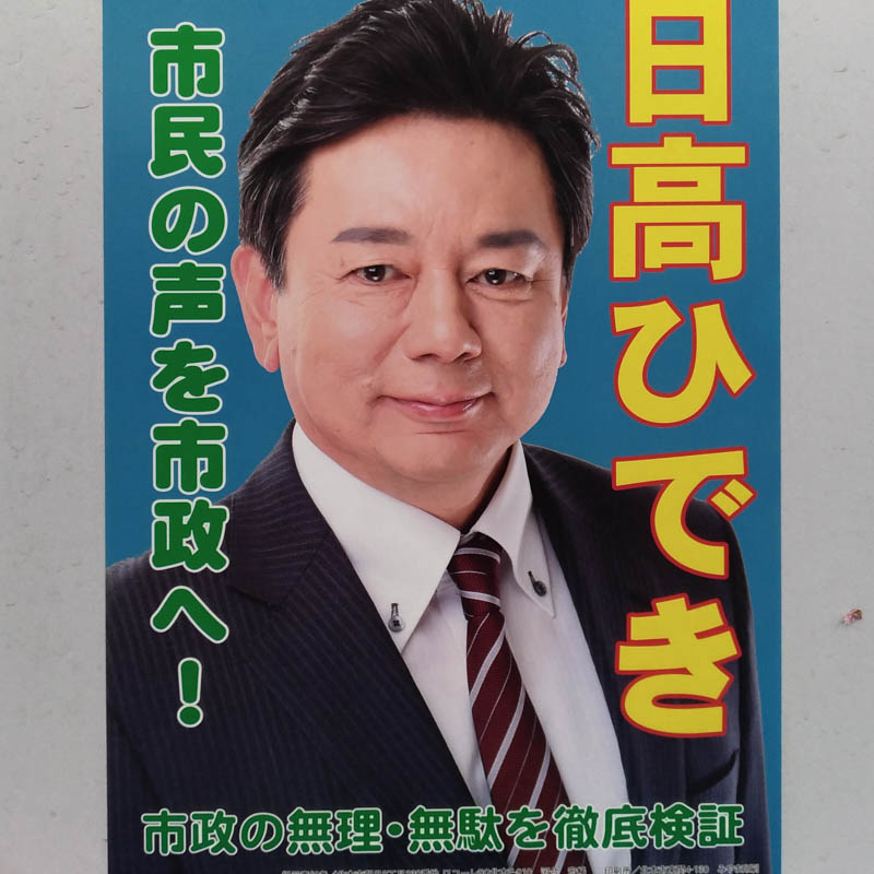 日高ひでき 【北本市議会議員一般選挙/候補者】