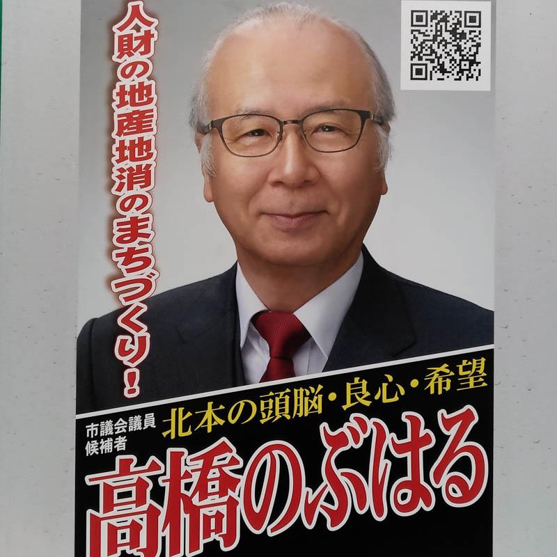 高橋のぶはる 【北本市議会議員一般選挙/候補者】