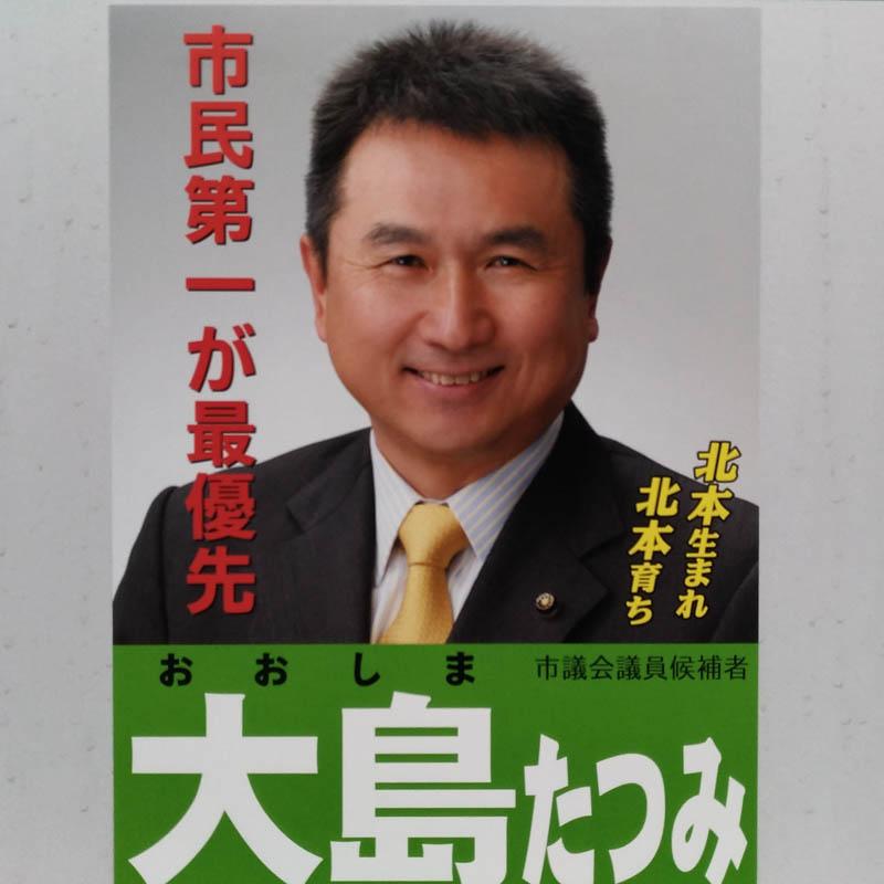 大島たつみ 【北本市議会議員一般選挙/候補者】