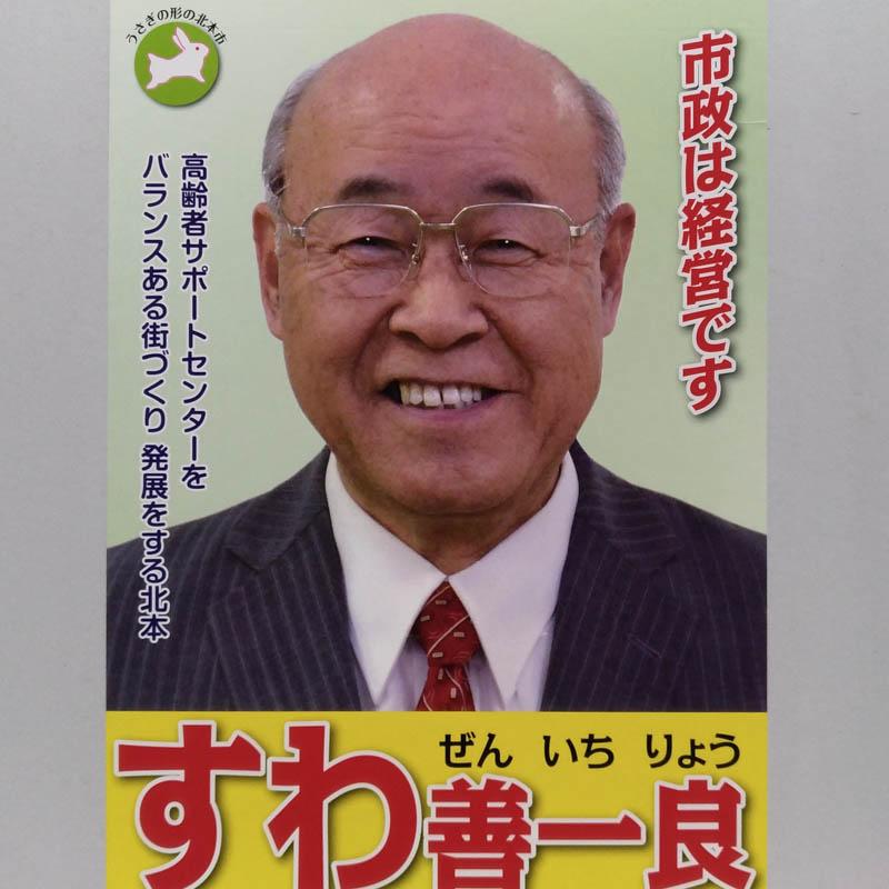 すわ善一良 【北本市議会議員一般選挙/候補者】