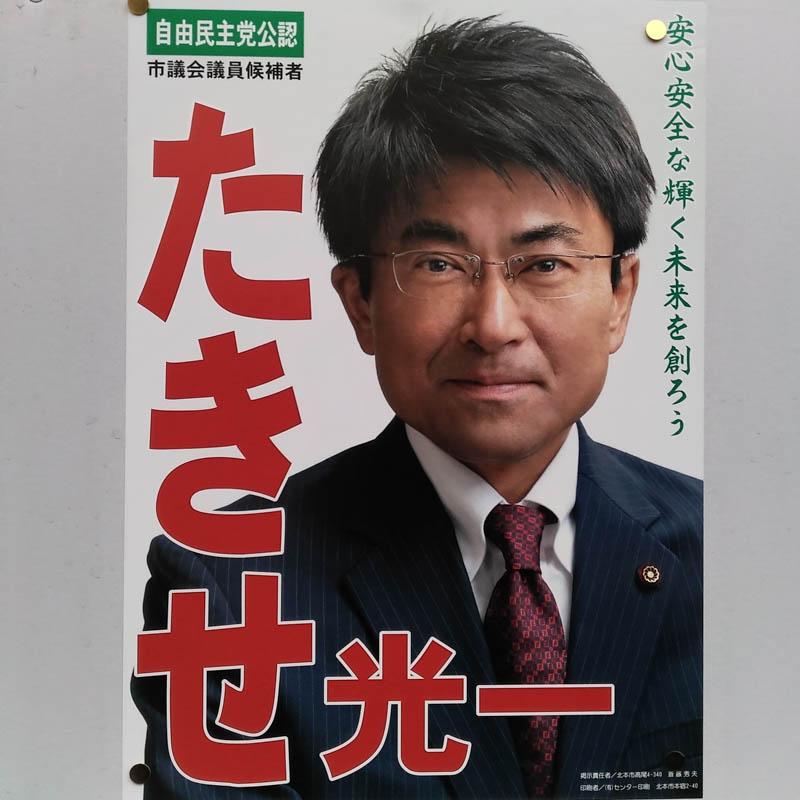 たきせ光一 【北本市議会議員一般選挙/候補者】