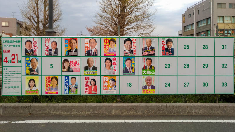 北本市議会議員一般選挙