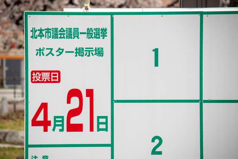 北本市議会議員一般選挙 掲示板【統一地方選挙 2019】