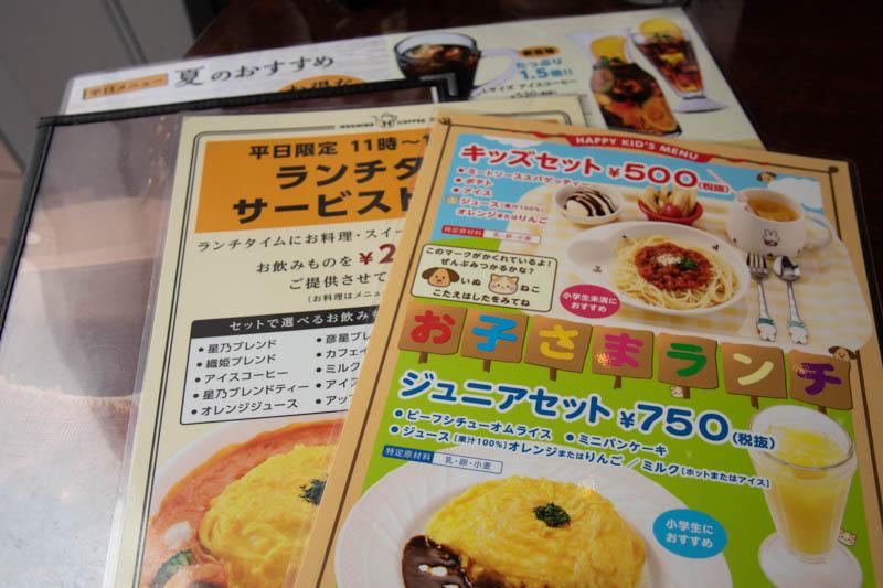 星乃 珈琲 店 メニュー 2019