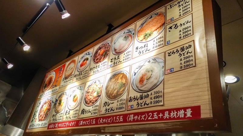 うどんチェーン「丸亀製麺」のメニュー情報