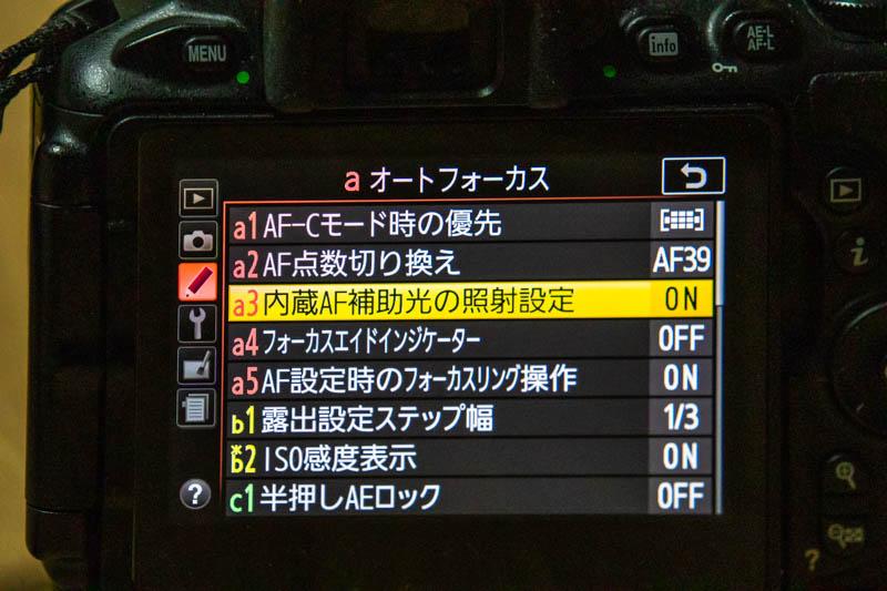 NIKON「D5600」AF補助光の設定