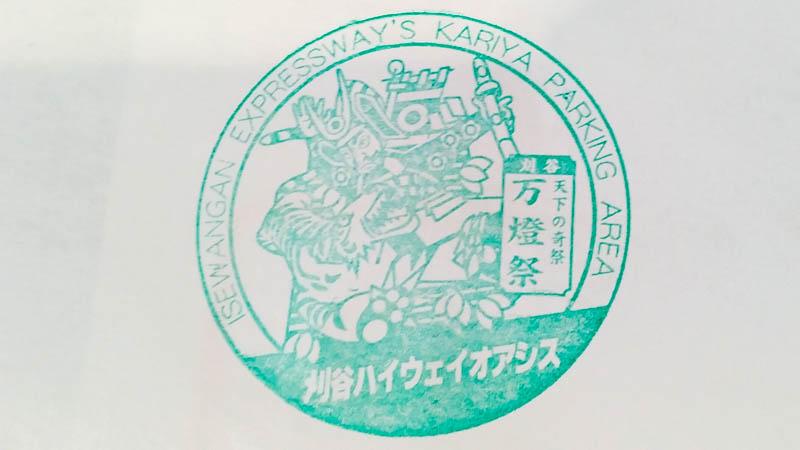 ハイウェイスタンプ「伊勢湾岸道・刈谷PA ハイウェイオアシス(愛知県刈谷市)」