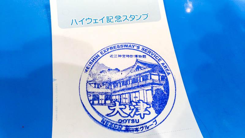 ハイウェイスタンプ「名神・大津SA 上り(滋賀県大津市)」