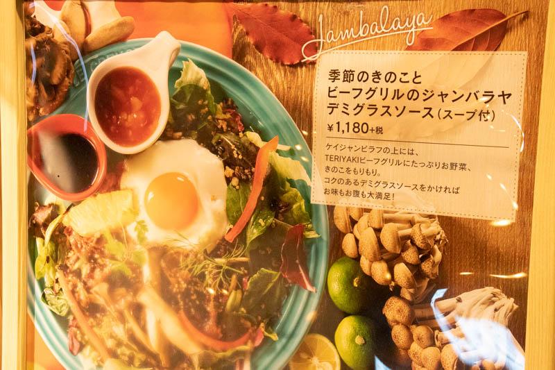「きのこ・サーモンのお料理」むさしの森珈琲 秋のお食事メニュー(2019)