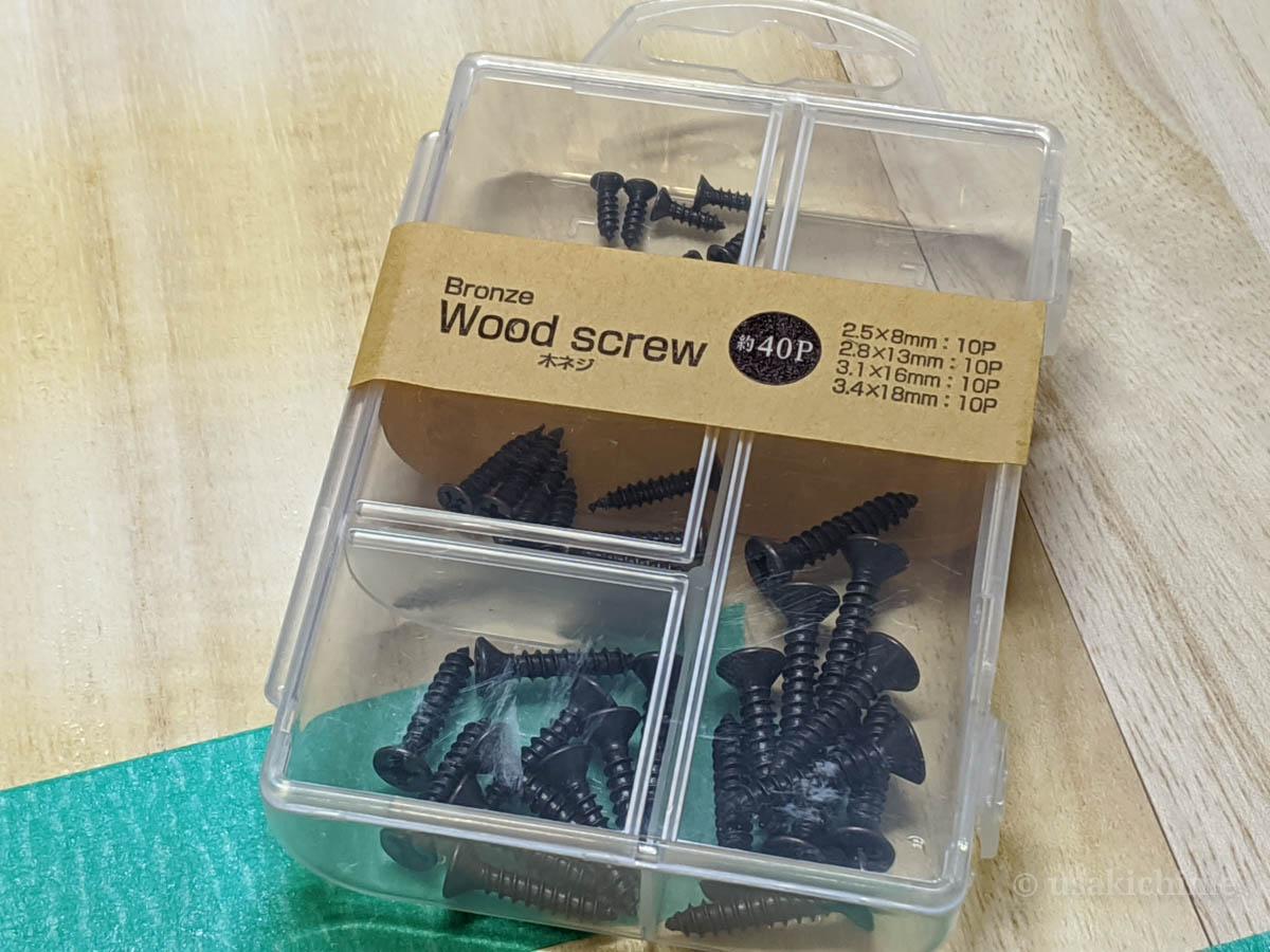 【セリアのDIYグッズ】Bronze Wood Screw 木ネジ 約40P