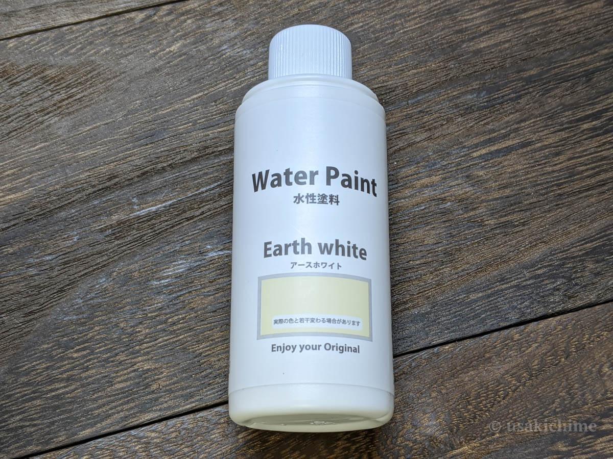 【セリアのDIYグッズ】Water Paint Earth white(水性塗料 アースホワイト)